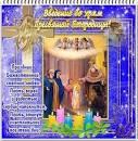 Открытка с праздником введения во храм пресвятой богородицы