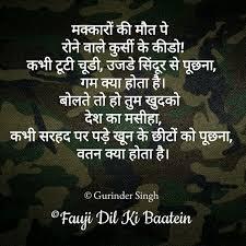Pin By Dishi Bora On Fauji Dil Ki Baatein Thoughts On A Soldiers