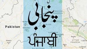 Punjabi Language Move To Make Punjabi A National Language In Pakistan Hailed In India