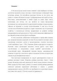 Эволюция налоговой системы в Российской Федерации курсовая по  Место местных налогов в налоговой системе Российской Федерации курсовая 2010 по финансам скачать бесплатно база собственности