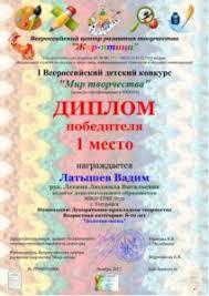 Образцы дипломов Всероссийский центр развития творчества Жар птица  Пример детского диплома