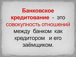 Презентация Содержание кредитного договора банка с клиентами  Презентация Содержание кредитного договора банка с клиентами
