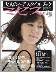 ミセスbeauty 大人のヘアスタイルブック 2012春夏 文化出版局mook