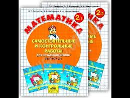 Математика класс Самостоятельные и контрольные работы варианта  Математика 2 класс Самостоятельные и контрольные работы 2 варианта Петерсон