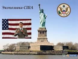 Презентация на тему Курсовая работа по экономике на тему Роль  5 Экономика США