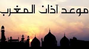 موعد اذان المغرب في الكويت أول يوم في رمضان 2020