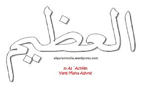 Nah ini nih tahap terakhir dari mempelajari asmaul husna ini, yaitu mengetahui huruf atau gambar dari asmaul husna ini melalui kaligrafi. Mewarnai Gambar Kaligrafi Asma Ul Husna 33 Al Adhiim العظيم Yang Maha Agung Alqur Anmulia