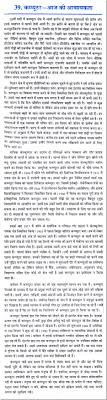 essay on ldquo computer today s requirement rdquo in hindi 0020039