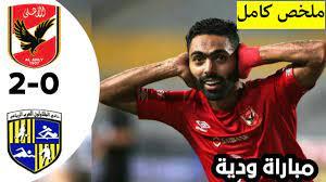 ملخص مباراة الاهلي والمقاولون العرب 2-0 مباراة ودية ملخص كاملHD نارية -  YouTube