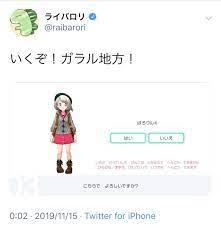 ポケモン ライバ ロリ