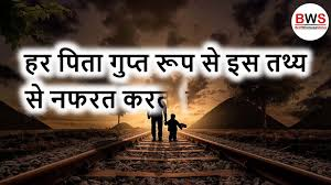 Fathers Day Special Video Fathers Day Inspirational Quotes In Hindi Status Happy Fathers Day Whatsapp Status Video 2