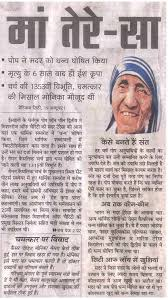 best mother teresa essay ideas mother teresa  a news report about the mother in hindi mother teresa essaymother