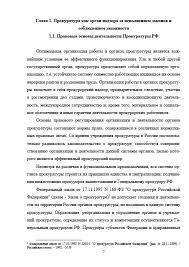 Декан НН Прокурорский надзор за исполнением трудового  Прокурорский надзор за исполнением трудового законодательства