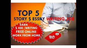 online essay writing jobs driver research paper uk  top 5 online essay and story writing jobs websites hindi new 2017 in online