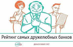 События ru система управления личными финансами Итоговый рейтинг самых дружелюбных банков в социальных сетях за 2016 год