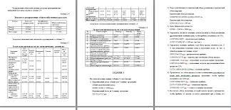 Курсовая работа по бухгалтерскому управленческому учету в каталоге Курсовая работа по бухгалтерскому управленческому учету