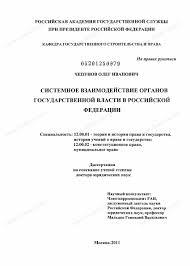 Диссертация на тему Системное взаимодействие органов  Диссертация и автореферат на тему Системное взаимодействие органов государственной власти в Российской Федерации