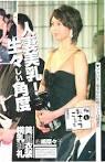「松嶋菜々子 おっぱい」の画像検索結果