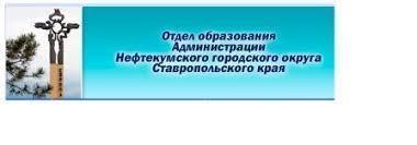 Картинки по запросу отдел образования г.нефтекумск