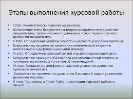 """Курсовая работа по теоретической механике """"Динамика кулисного   Этапы выполнения курсовой работы"""