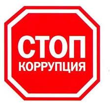 Картинки по запросу фото коррупции нет