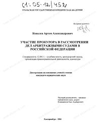 Диссертация на тему Участие прокурора в рассмотрении дел  Диссертация и автореферат на тему Участие прокурора в рассмотрении дел арбитражными судами в Российской Федерации