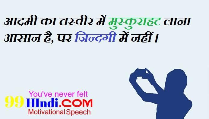 whatsapp status in one line in hindi