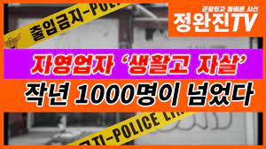 정완진TV] 자영업자 '생활고 자살'...작년 1000명 넘었다~~**[멋진아재TV] - YouTube