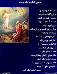 Christian New Years Poems Quotes Best of Merry Christmas And Happy New Year From FarsiNet To All Iranian