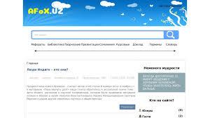 afox uz Студенческие учебные пособия и курсовые работы Сайты в  afox uz Студенческие учебные пособия и курсовые работы