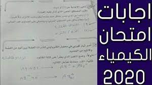اجابة امتحان الكيمياء توجيهي 2020 في الاردن الاثنين 4 يناير 2021 - الريادة  نيوز
