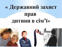 "Результат пошуку зображень за запитом ""захисту прав дитини"""
