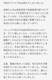 ラストアイドル 2018年6月17日日 ツイ速まとめ