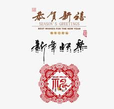 chinese character for happy new year happy new year happy new year new year chinese new year the word