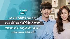 """แฟนซีรีส์ """"พีพีทีวี ช่อง 36"""" เตรียมซึ้งไปกับ """"หัวใจไม่จำกัดร่าง"""" """"ซอฮยอนจิน""""  จับคู่ประชัน """"อีมินกิ"""" เตรียมลงจอ 19 มิ.ย.นี้ : PPTVHD36"""