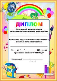 Дипломы по пдд для детей ru как сшить платье на корсажем платья короткие модные
