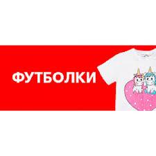 Купить детские <b>футболки</b> для девочек оптом от 84 ₽ в интернет ...