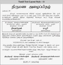 marriage invitation sms in tam ~ yaseen Wedding Invitations Wording Tamil wedding invitation tamil marriage invitation wordings to invite friends invitations wedding invitation wording family hosting