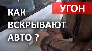 8 способов вскрыть авто для угона ! - YouTube