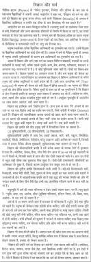 essay science essay on ldquo science and religion rdquo in hindi essay on essay on ldquoscience and religionrdquo in hindi