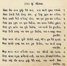 on importance of prayer in gujarati language essay on importance of prayer in gujarati language