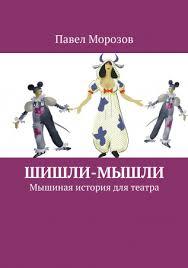 Шишли-Мышли - купить книгу в интернет магазине, автор <b>Павел</b> ...