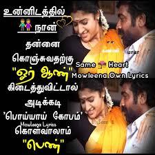 Tamilquotes Tamil Quotes Kavithai Lovequotes Love Quo