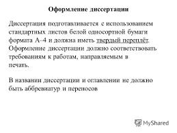 Презентация на тему Оформление диссертации Оформление конкретных  24 Оформление диссертации Диссертация подготавливается