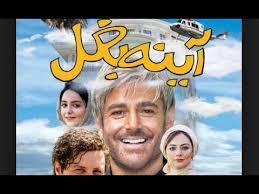 Image result for فیلم سینماییی آینه بغل