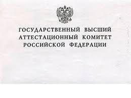 Диплом доктора наук купить в Новосибирске лучшая цена Диплом доктора наук с приложением 1994 2005