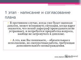 Презентация на тему Схема написания дипломной работы на заказ  3 1 этап написание