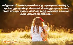 Whatsapp Dp For Love In Malayalam