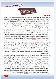 امتحان لغة عربية (الاختبارالجزئى الأول ) نظام جديد للصف الثالث | موقع مدرس  اول