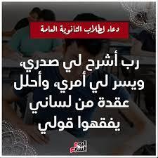 صحيفة اليوم السابع   دعاء لطلاب الثانوية العامة.. اللهم استجب
